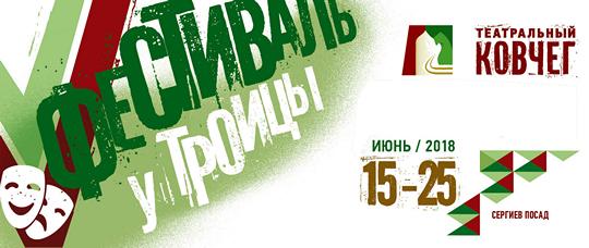 Анастасия Юдина и Никита Лужин признаны лучшим актерским дуэтом на фестивале У Троицы